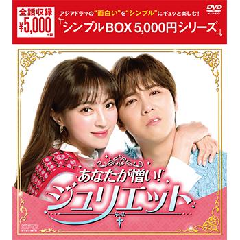 あなたが憎い!ジュリエット DVD-BOX(4枚組)<シンプルBOX 5,000円シリーズ>