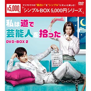 私は道で芸能人を拾った DVD-BOX2(4枚組)<シンプルBOX 5,000円シリーズ>