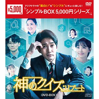 神のクイズ:リブート DVD-BOX1(5枚組)<シンプルBOX 5,000円シリーズ>