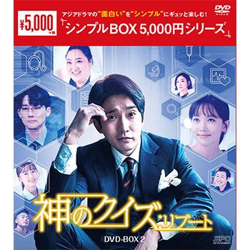 神のクイズ:リブート DVD-BOX2(5枚組)<シンプルBOX 5,000円シリーズ>