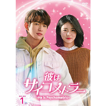 彼はサイコメトラー -He is Psychometric- DVD-BOX1