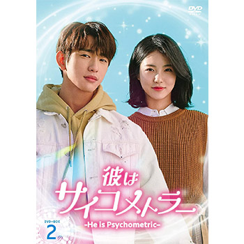 彼はサイコメトラー -He is Psychometric- DVD-BOX2