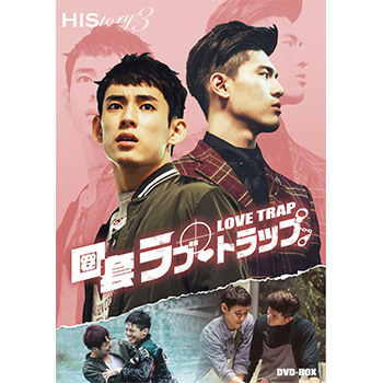 HIStory3 圏套(けんとう)~ラブ・トラップ 通常版DVD
