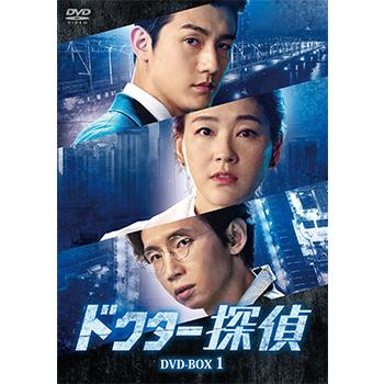 ドクター探偵 DVD-BOX1