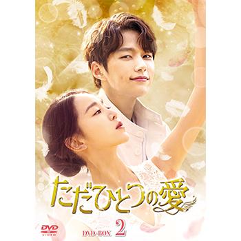 ただひとつの愛 DVD-BOX2