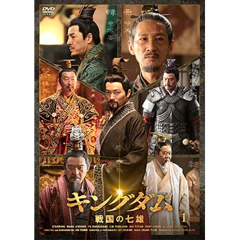 キングダム~戦国の七雄 DVD-BOX
