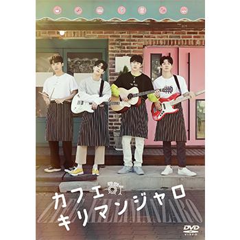 カフェ・キリマンジャロ DVD