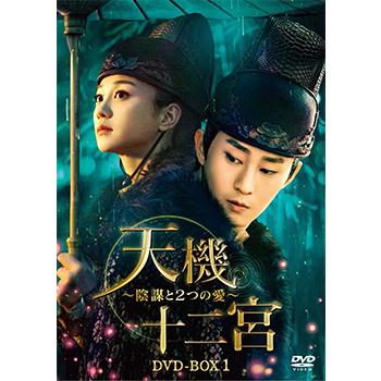 天機十二宮~陰謀と2つの愛~ DVD-BOX1