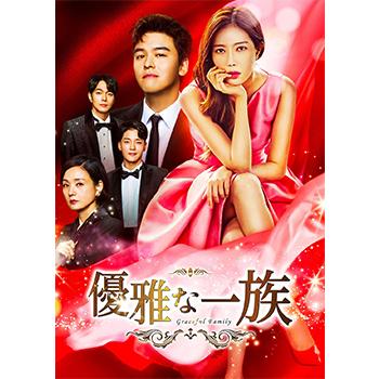 優雅な一族 DVD-BOX1