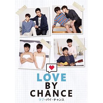 ラブ・バイ・チャンス / Love By Chance DVD-BOX