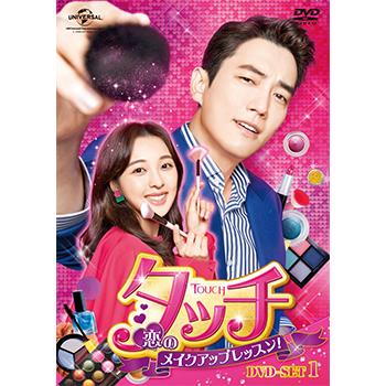 タッチ~恋のメイクアップレッスン!~ DVD-SET1