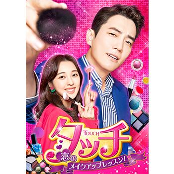 タッチ~恋のメイクアップレッスン!~ DVD-SET2