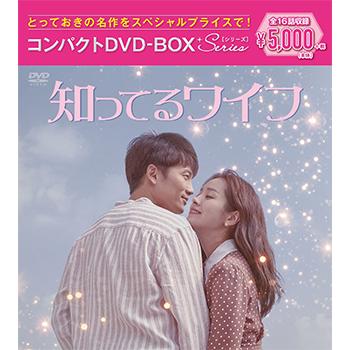 知ってるワイフ コンパクトDVD-BOX[スペシャルプライス版]