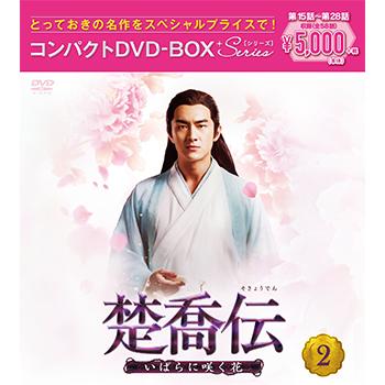 楚喬伝~いばらに咲く花~ コンパクトDVD-BOX2[スペシャルプライス版]