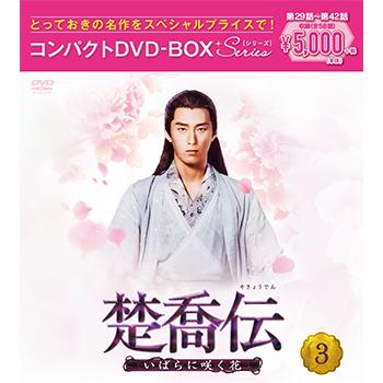 楚喬伝~いばらに咲く花~ コンパクトDVD-BOX3[スペシャルプライス版]