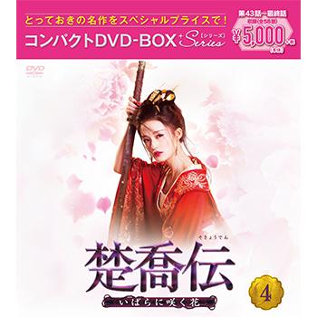 楚喬伝~いばらに咲く花~ コンパクトDVD-BOX4[スペシャルプライス版]