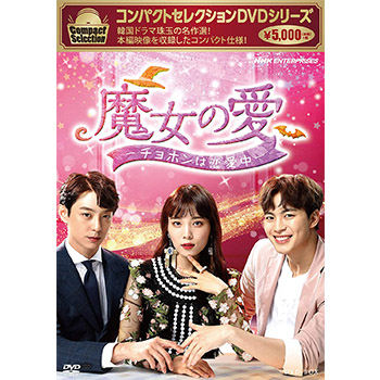 コンパクトセレクション 魔女の愛 ~チョホンは恋愛中~ DVD-BOX