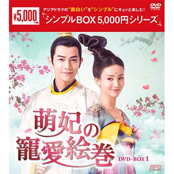 萌妃の寵愛絵巻 DVD-BOX1(9枚組)<シンプルBOX 5,000円シリーズ>