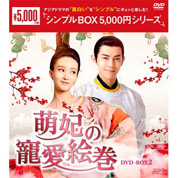 萌妃の寵愛絵巻 DVD-BOX2(9枚組)<シンプルBOX 5,000円シリーズ>
