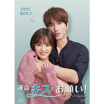 運命のキスをお願い! DVD-BOX2(8枚組)