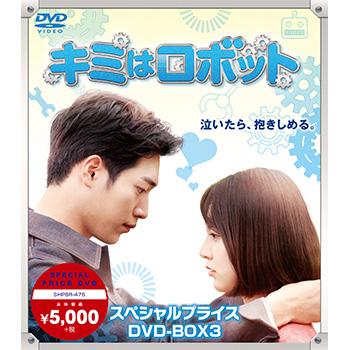 キミはロボット スペシャルプライス DVD-BOX3