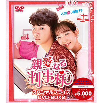 親愛なる判事様 スペシャルプライス DVD-BOX2
