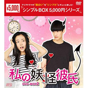 私の妖怪彼氏 DVD-BOX2(7枚組)<シンプルBOX 5,000円シリーズ>