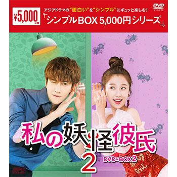 私の妖怪彼氏2 DVD-BOX2(8枚組)<シンプルBOX 5,000円シリーズ>
