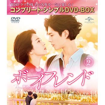 ボーイフレンド BOX2<コンプリート・シンプルDVD‐BOX5,000円シリーズ>【期間限定生産】