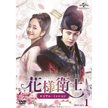花様衛士~ロイヤル・ミッション~ DVD-SET1