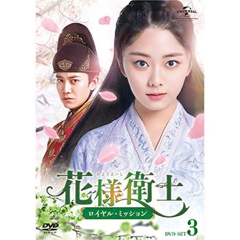 花様衛士~ロイヤル・ミッション~ DVD-SET3
