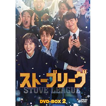 ストーブリーグ DVD-BOX2