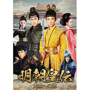 明朝皇伝 ~大王への道~ DVD-BOX1