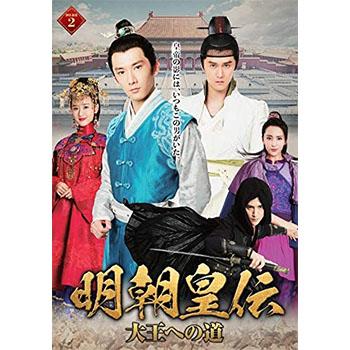 明朝皇伝 ~大王への道~ DVD-BOX2