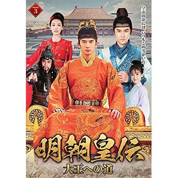 明朝皇伝 ~大王への道~ DVD-BOX3