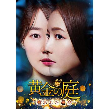 黄金の庭~奪われた運命~ DVD-BOX1