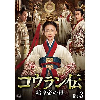 コウラン伝   始皇帝の母 DVD-BOX3