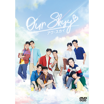 Our Skyy/アワ・スカイ DVD-SET