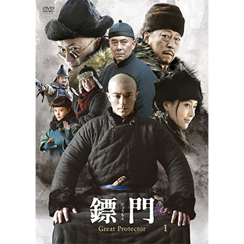 鏢門(ひょうもん)Great Protector DVD-BOX1