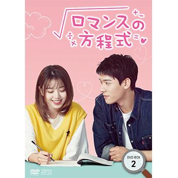 ロマンスの方程式 DVD-BOX2(6枚組)