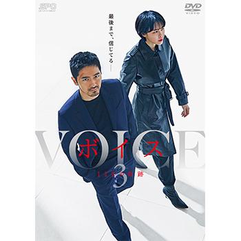 ボイス3 ~112の奇跡~DVD-BOX1(5枚組)<シンプルBOX 5,000円シリーズ>