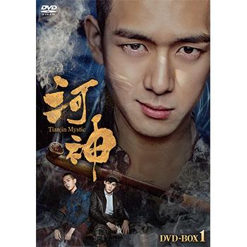 河神-Tianjin Mystic- DVD-BOX1