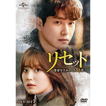 リセット~運命をさかのぼる1年~ DVD-SET1