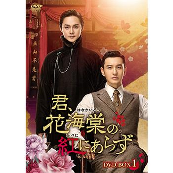 君、花海棠の紅にあらず DVD-BOX1