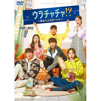 ウラチャチャ!?~男女6人恋のバトル~ DVD-BOX1