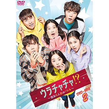 ウラチャチャ!?~男女6人恋のバトル~ DVD-BOX2