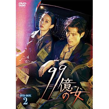 99億の女 DVD-BOX2
