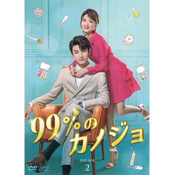 99%のカノジョ DVD-BOX2(6枚組)