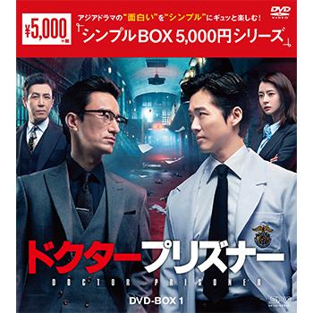 ドクタープリズナー DVD-BOX1(5枚組)<シンプルBOX 5,000円シリーズ>