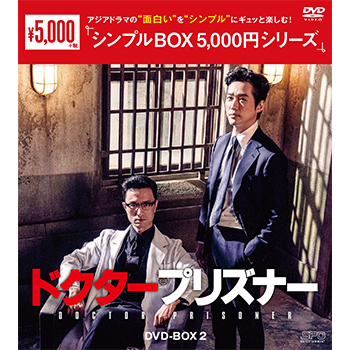 ドクタープリズナー DVD-BOX2(5枚組)<シンプルBOX 5,000円シリーズ>